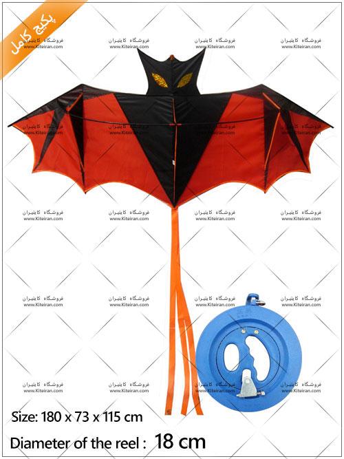 بادبادک خفاش قرمز میله لنسری + قرقره 20 + نخ و قلاب